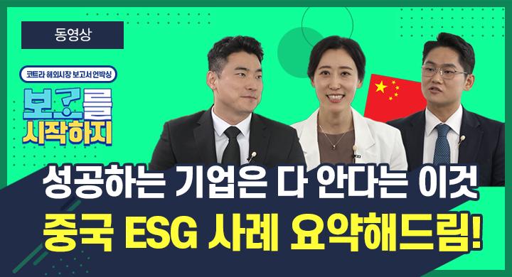 ✯성공하는 기업은 다 아는✯  중국 ESG 사례 요약해드림