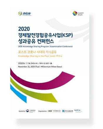 2020 KSP 성과공유 컨퍼런스 자료집