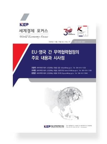 EU·영국 간 무역협력협정의 주요 내용과 시사점