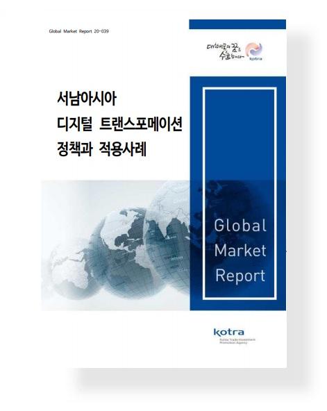 서남아시아 디지털 트랜스포메이션 정책과 적용사례