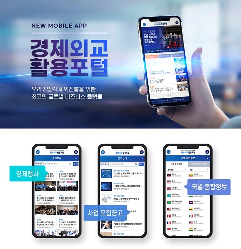 경제외교 활용포털 모바일 앱의 주요 게시판인 경제행사, 사업 모집공고, 국별 종합종보 화면입니다